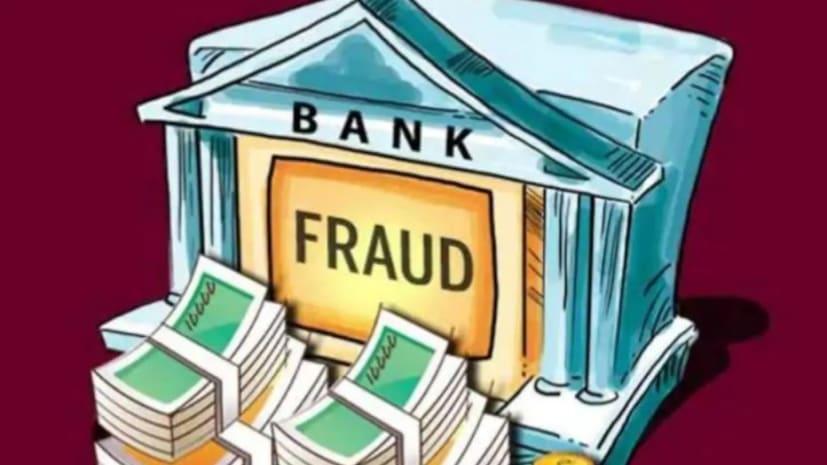 फर्जी तरीके से रुपए ट्रांसर्फर मामले में बैंक मैनेजर की नौकरी गई, प्राथमिकी दर्ज