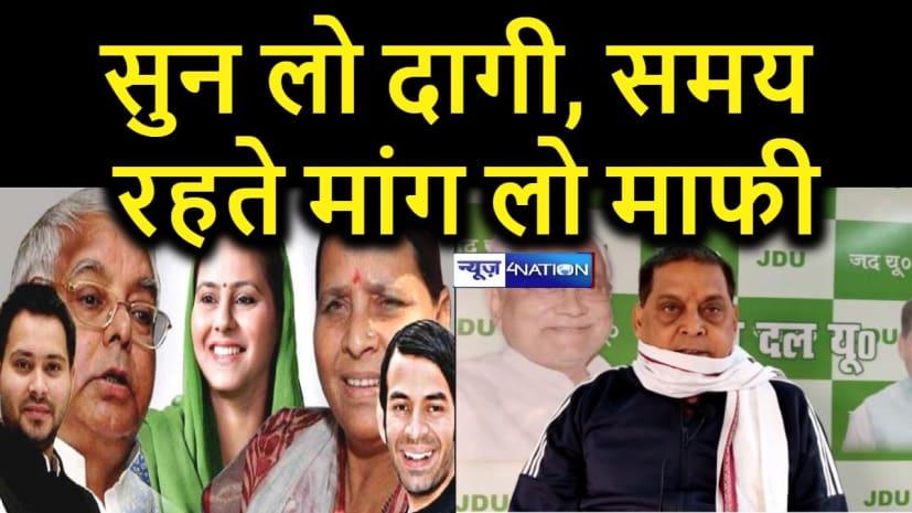 पूर्व मंत्री नीरज कुमार का लालू परिवार पर जबरदस्त वार, कहा- भष्टाचारियों, बिहार की बीमारी हो तुम लोग, माफी मांग लो हितकारी रहेगा