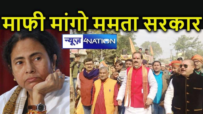 सीता जी पर ममता के मंत्री के बयान से आहत हैं मिथिला के लोग, सांसद ने कहा - माफी मांगे बंगाल की सीएम