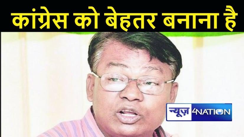 कांग्रेस पार्टी के प्रदेश कार्यालय ने हाथापाई पर बोले भक्त चरण दास, कहा बिहार में यह कॉमन है