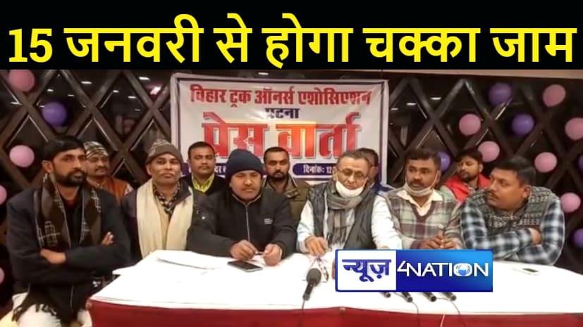 बिहार ट्रक ओनर एसोसिएशन ने किया एलान, कहा 15 जनवरी से पूरे बिहार में ट्रको का होगा चक्का जाम