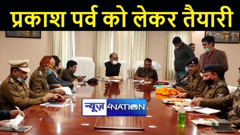 पटना के डीएम और एसएसपी ने गुरुद्वारा प्रबंधक कमिटी के साथ की बैठक, प्रकाश पर्व की तैयारियों पर हुई चर्चा