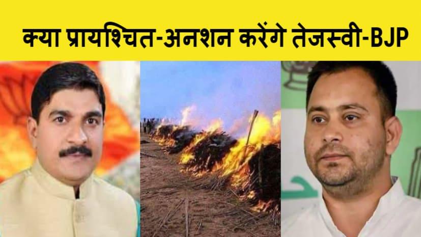 आज ही के दिन बारा नरसंहार में 35 बेकसूर मारे गए थे, BJP ने तेजस्वी से पूछा- लालू राज में हुए इस जनसंहार के लिए प्रायश्चित करेंगे?
