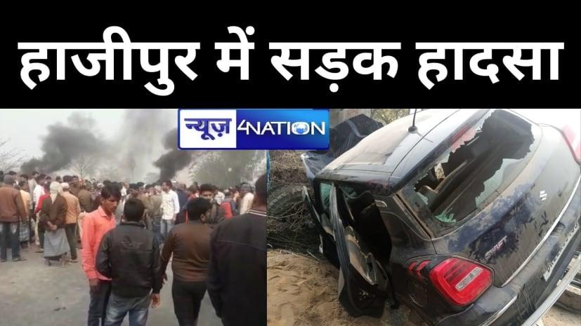 सड़क हादसे में तीन लोगों की मौत,आक्रोशित लोगों ने किया भारी हंगामा..पुलिस को भी खदेड़ा