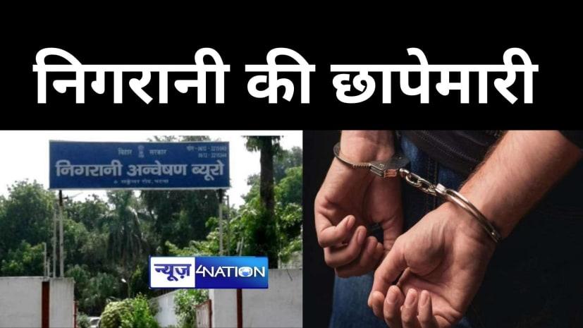 निगरानी टीम की DEO दफ्तर में छापेमारी, घूसखोर कर्मी रिश्वत लेते गिरफ्तार