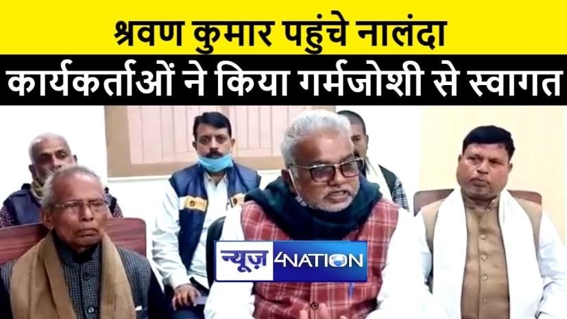नीतीश कैबिनेट में दूसरी बार मंत्री बनने के बाद नालंदा पहुंचे श्रवण कुमार, कहा सरकार के लक्ष्य को जरुर पूरा करेंगे