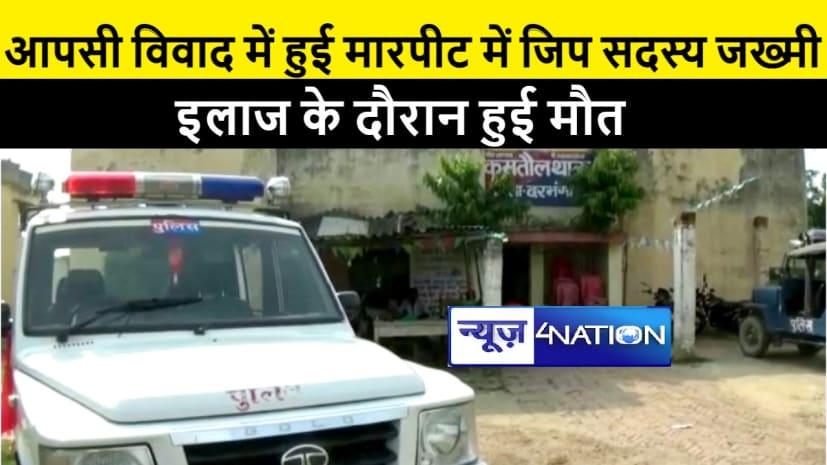 जमीनी विवाद को लेकर हुई मारपीट में पूर्व जिप सदस्य जख्मी, इलाज के दौरान हुई मौत