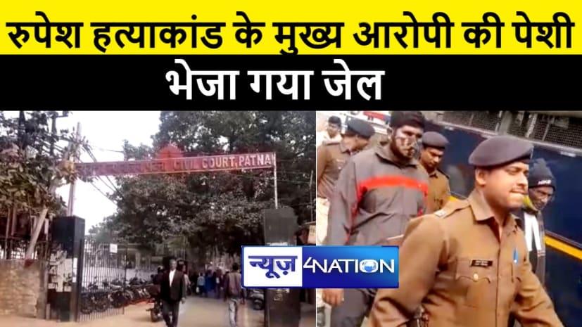 रुपेश सिंह हत्याकांड : मुख्य आरोपी ऋतुराज की कोर्ट में हुई पेशी, भेजा गया जेल