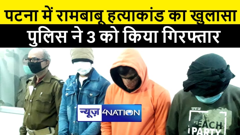 पटना के रामबाबू का दोस्तों ने किया अपहरण के बाद हत्या, पुलिस ने मुख्य आरोपी सहित तीन को किया गिरफ्तार