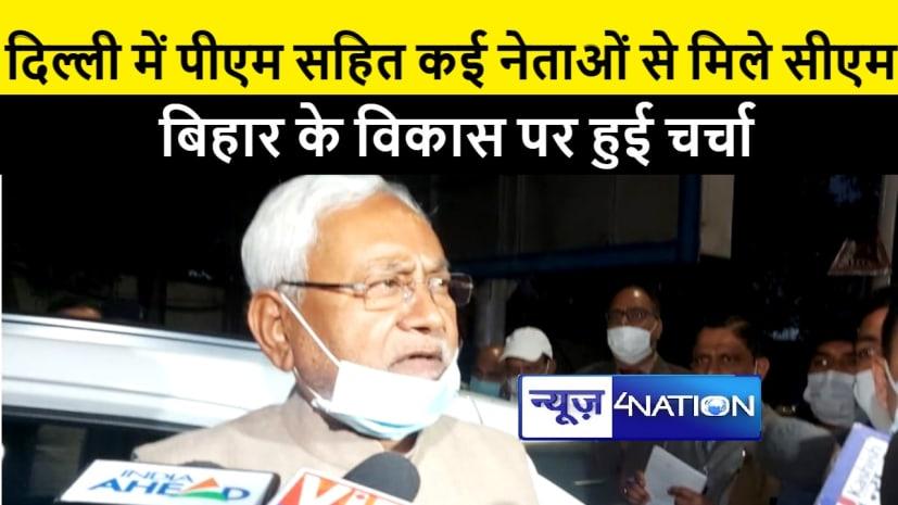 दिल्ली प्रवास के बाद पटना लौटे सीएम नीतीश, कहा बिहार के विकास पर चर्चा हुई है