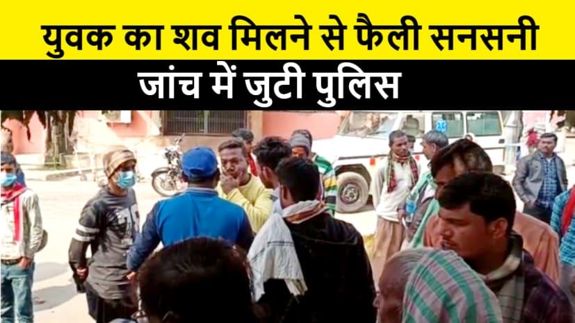 भागलपुर में युवक का शव मिलने से फैली सनसनी, जांच में जुटी पुलिस