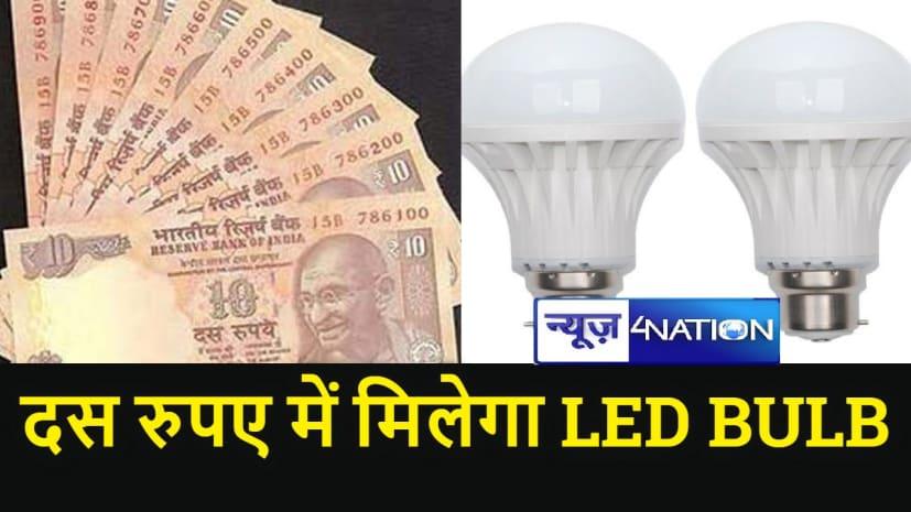सामान्य बल्ब से भी कम कीमत पर LED लाइट बेचेगी केंद्र सरकार, दाम इतना कम कि हर कोई खरीद सकेगा