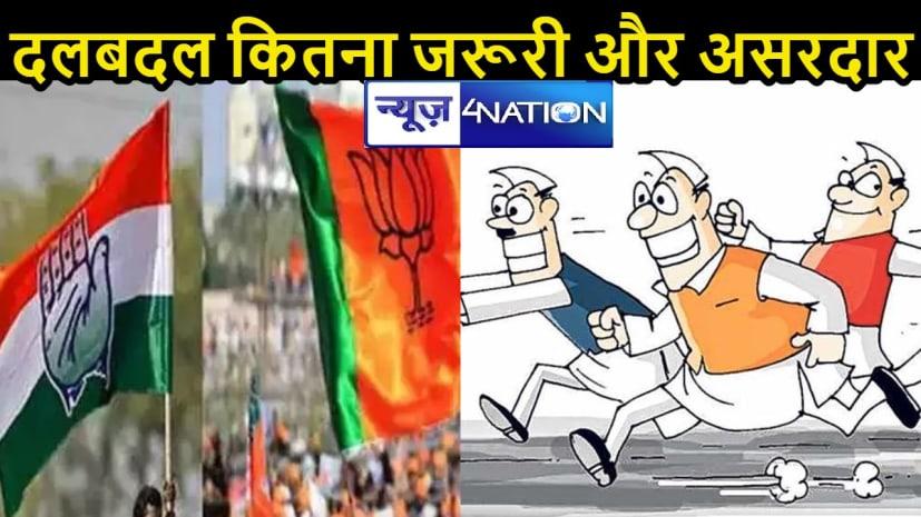 कांग्रेस के 170 से अधिक विधायकों ने चुनाव में बदला पाला, भाजपा के कितने, जानिए इलेक्शन के दौरान पाला बदले की राजनीति की इनसाइड स्टोरी