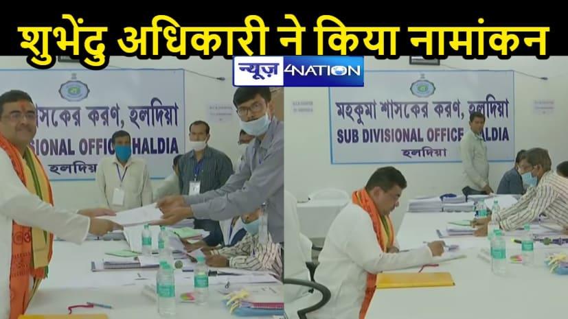 बंगाल विधानसभा चुनाव: हॉट सीट नंदीग्राम से शुभेंदु अधिकारी ने किया नामांकन, ममता और टीएमसी पर साधा निशाना