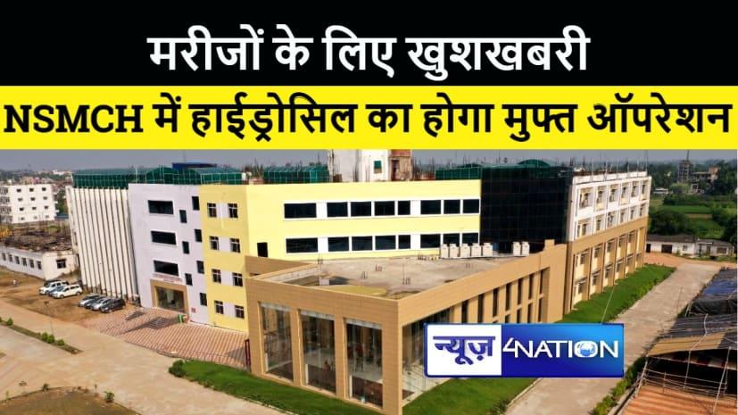 बिहटा स्थित एनएसएमसीएच में हाईड्रोसिल का होगा मुफ्त ऑपरेशन, इस दिन से शुरू होगा रजिस्ट्रेशन