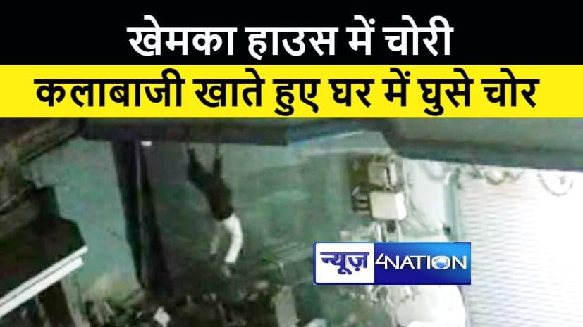 पटना के खेमका हाउस में चोरों ने की चोरी, बदमाशों की करतूत देखकर आप भी दंग रह जायेंगे