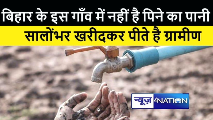 बिहार का एक गाँव ऐसा, जहाँ सालोभर पानी खरीद कर पीते है ग्रामीण