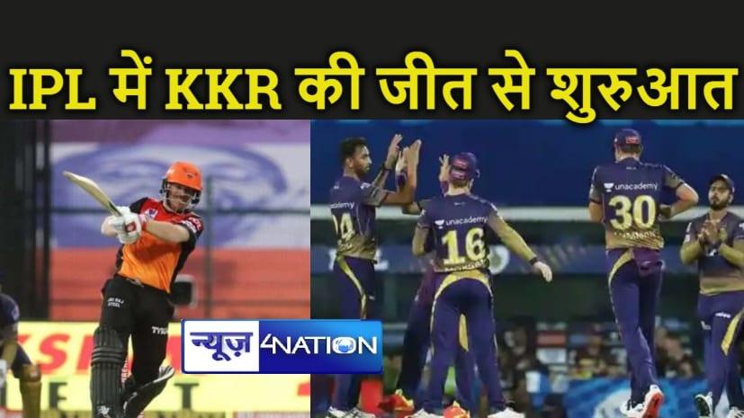 IPL में खिताब पर दावेदारी के लिए शाहरुख की नाइट राइडर्स तैयार, पहले मैच में सनराइजर्स को दी करारी शिकस्त