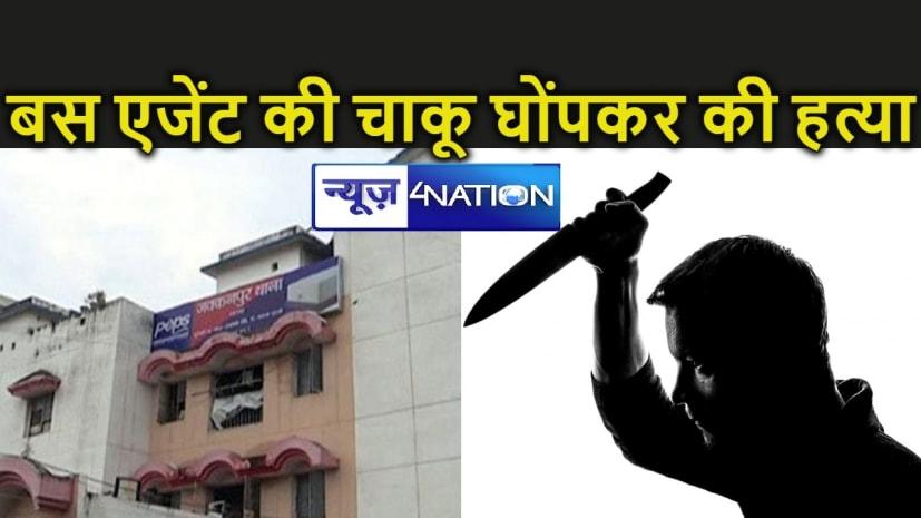 Breaking News : युवती को बस में बैठाने आय युवकों ने कर दी बस एजेंट की हत्या