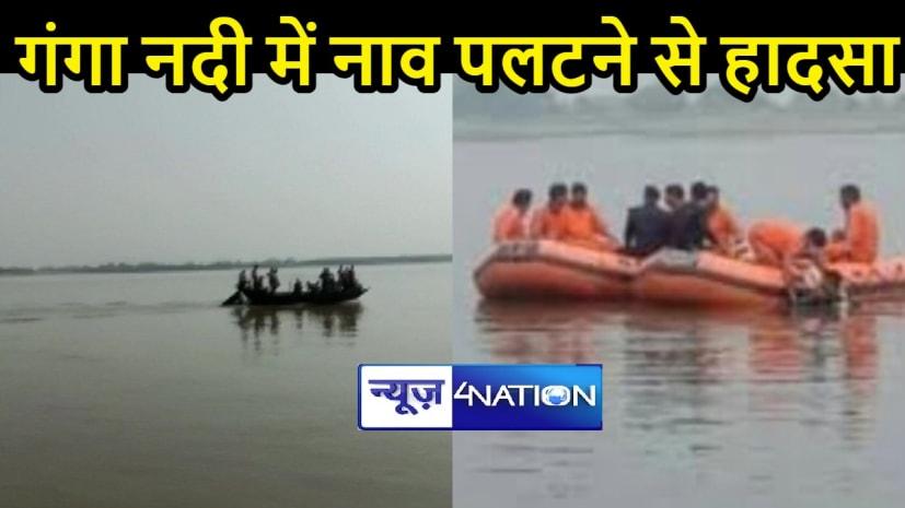 BIHAR NEWS: गंगा नदी में पलटी ओवरलोडेड नाव, हादसे में लोगों को सुरक्षित बचाया गया, दो बच्चे अबतक हैं लापता