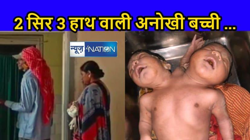 जन्म हुआ 3 हाथ, 2 सिर वाली बच्ची का, दोनों मुंह से पी रही है दूध