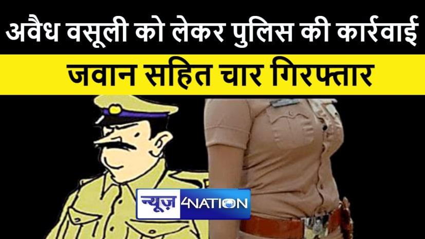 पटना में ट्रकों से अवैध वसूली करते होमगार्ड जवान समेत चार अरेस्ट, 9 हज़ार रुपये भी बरामद..