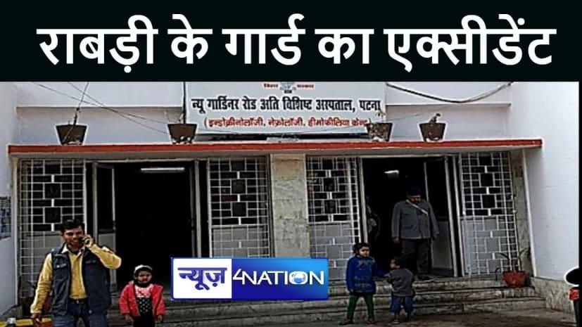 सड़क दुर्घटना में राबड़ी आवास पर तैनात जवान जख्मी, अस्पताल में चल रहा है इलाज