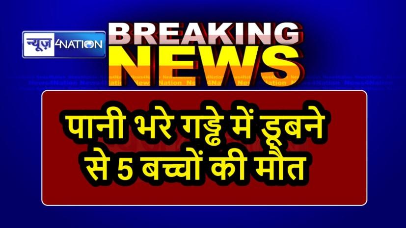 BREAKING NEWS: पानी भरे गड्ढे में डूबे पांच बच्चे, सभी की मौत, परिवार सहित गांव में छाया माताम