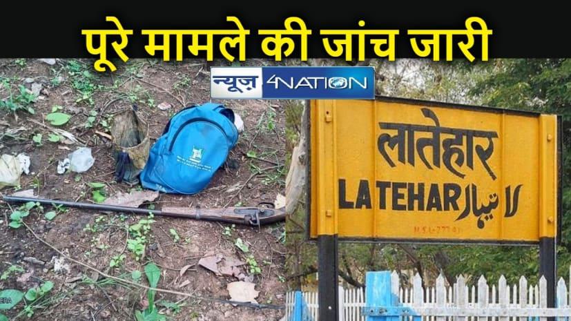 JHARKHAND NEWS: तो क्या शिकार करने गये ग्रामीणों को ही नक्सली समझ के पुलिस ने कर दी गोलीबारी ! मामले को लेकर फैली सनसनी, जांच जारी
