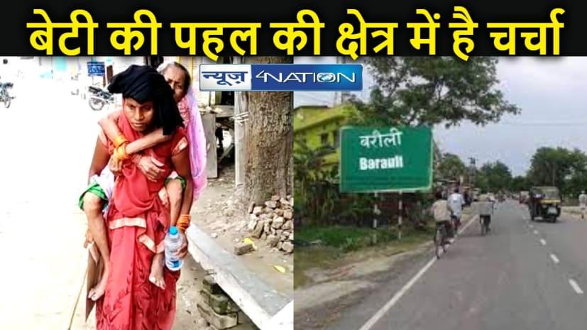 BIHAR NEWS: जब बेटी बन गयी श्रवण कुमार, बूढ़ी मां को पीठ पर लेकर तीन किलोमीटर दूर अस्पताल में कराया इलाज, इलाके में है चर्चा