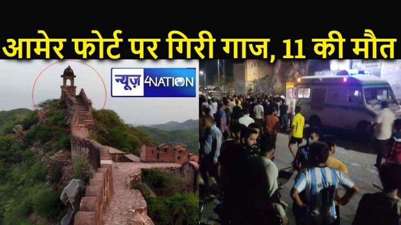 आमेर के किले पर गिरी आसमानी बिजली, 35 से ज्यादा आए चपेट में, 11 ने गंवाई जान, कई पहाड़ी से नीचे गिरे