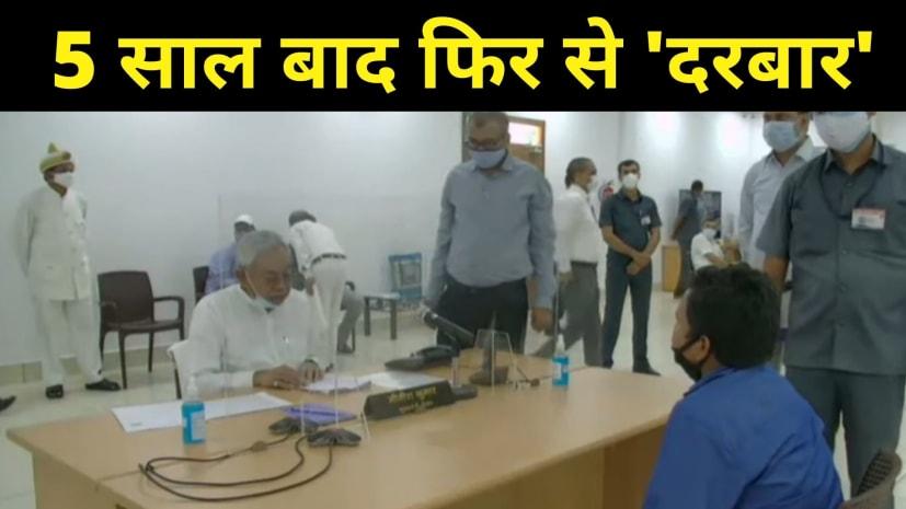CM नीतीश का जनता दरबार शुरू, फरियादी मुख्यमंत्री से लगा रहे फरियाद, देखें तस्वीर....