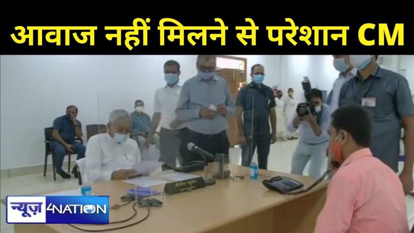 जनता दरबार में 'आवाज' नहीं मिलने से परेशान दिखे CM नीतीश,अधिकारियों से कहा-ठीक कीजिए...