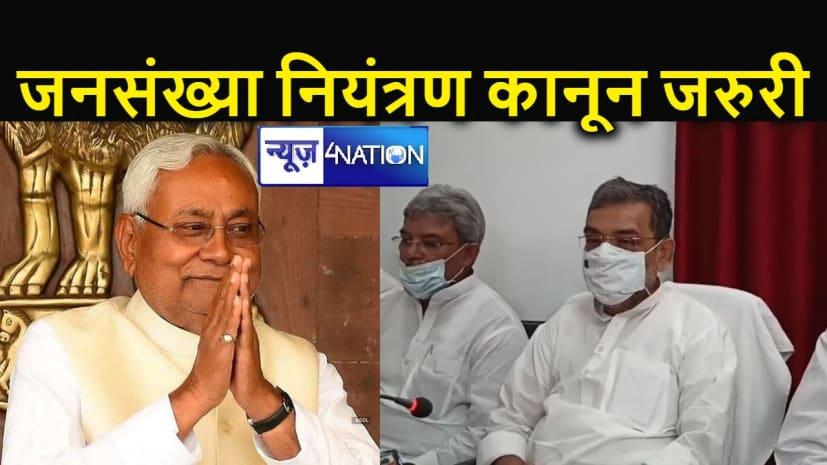 BREAKING NEWS : बिहार में भी लागू होगा जनसंख्या नियंत्रण कानून, JDU के बड़े नेता ने दे दिया संकेत