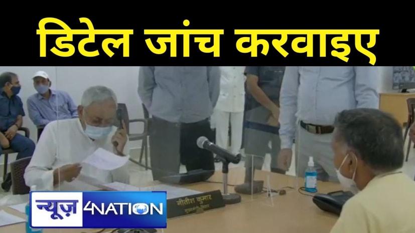 मुख्यमंत्री जी...सरकारी स्कूल के लिए हर जगह गुहार लगाई पर आज तक नहीं बना, CM नीतीश ने फोन लगाकर कहा- डिटेल जांच कराइए..