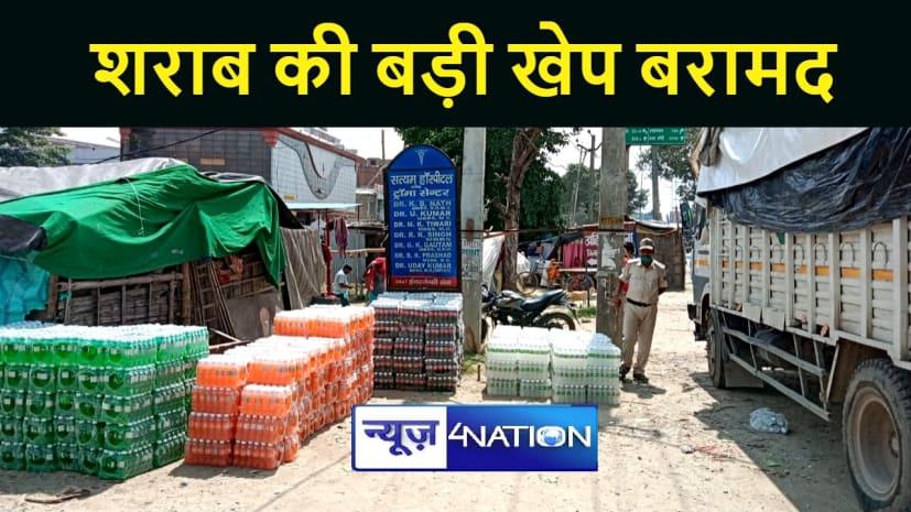 मुजफ्फरपुर में शराब की बड़ी खेप बरामद, पुलिस ने ट्रक चालक को किया गिरफ्तार