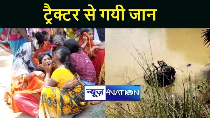 BIHAR NEWS : नाला में गिरे ट्रैक्टर से दबकर युवक की मौत, परिजनों में मचा कोहराम