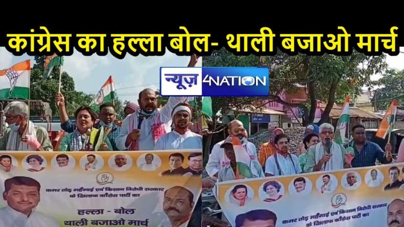 BIHAR NEWS: महिला कांग्रेस ने निकाला 'थाली बजाओ' मार्च, बढ़ती महंगाई सहित तेल की कीमतों का जताया विरोध