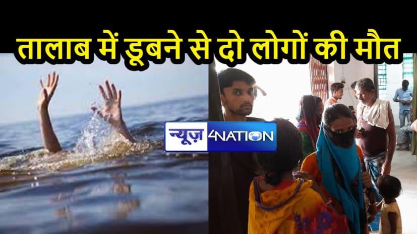 BIHAR NEWS: एक ही गांव के दो लोग तालाब में डूबे, बच्चे सहित युवक की मौत, लोगों ने निकाला शव, परिजनों के बीच छाया मातम