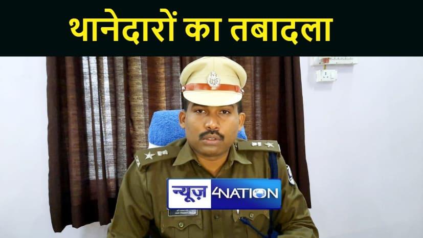 NALANDA NEWS : जिले के 14 थानों में नए थानाध्यक्ष की हुई तैनाती, जानें कौन कहां गए...
