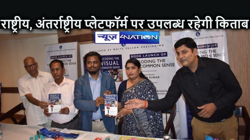 BIHAR NEWS: निफ्ट पटना के पूर्व छात्र ने लिखी किताब, डिजाइनरों, खुदरा विक्रेताओं व अन्य लोगों को मिलेगी मदद, कई प्लेटफॉर्म पर उपलब्ध है किताब