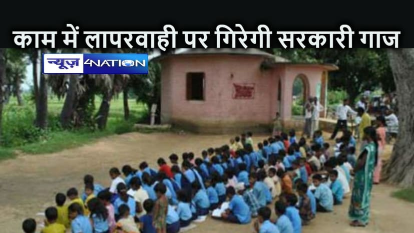 BIHAR NEWS: सारण के 222 सरकारी व प्राइवेट स्कूलों के प्रधानों के खिलाफ कार्रवाई तय, इनमें जिला मुख्यालय के 70 स्कूल शामिल