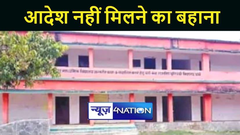 BIHAR NEWS : प्राचार्यों ने स्कूल खोलने का आदेश नहीं मिलने का बनाया बहाना, डीईओ ने दी कड़ी चेतावनी