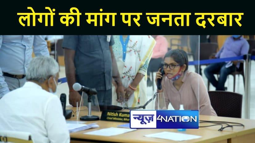 जनता दरबार को लेकर बोले मुख्यमंत्री नीतीश कुमार, लोक शिकायत निवारण कानून है लेकिन लोगों की बातें भी सुननी चाहिए