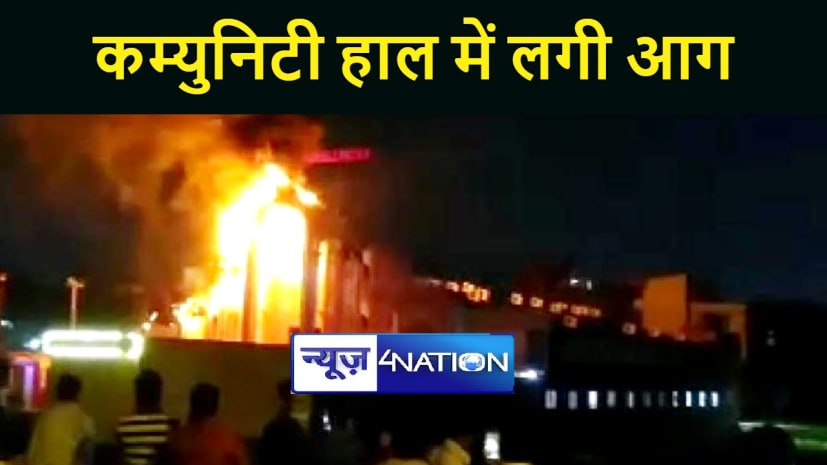 पटना के कम्युनिटी हाल में लगी भीषण आग, मौके पर मची अफरा तफरी