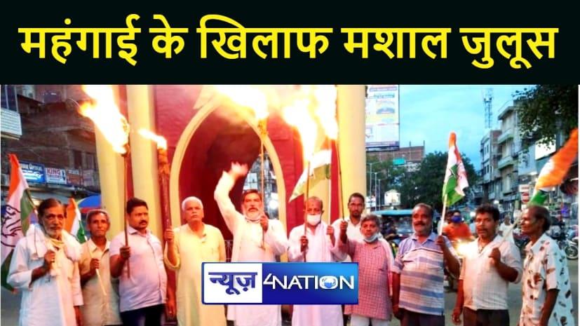 GAYA NEWS : देश में बढ़ती महंगाई के खिलाफ कांग्रेस पार्टी ने निकाला मशाल जुलूस, केंद्र सरकार के खिलाफ की नारेबाजी