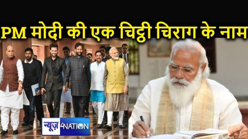 """रामविलास पासवान की बरखी पर पीएम मोदी ने लिखा पत्र, चिट्ठी पर भावुक हो गए """"राम के हनुमान"""", कहा – धन्यवाद"""