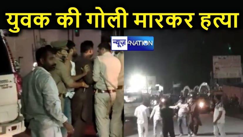 लखनऊ में युवक की गोली मारकर हत्या, स्थानीय लोगों ने एक आरोपी को किया पुलिस के हवाले
