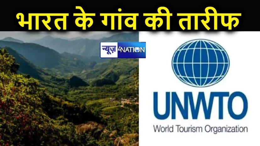 भारत के इन तीन गांव को UN ने भी की तारीफ, बेस्ट टूरिज्म विलेज की कैटेगरी में किया शामिल