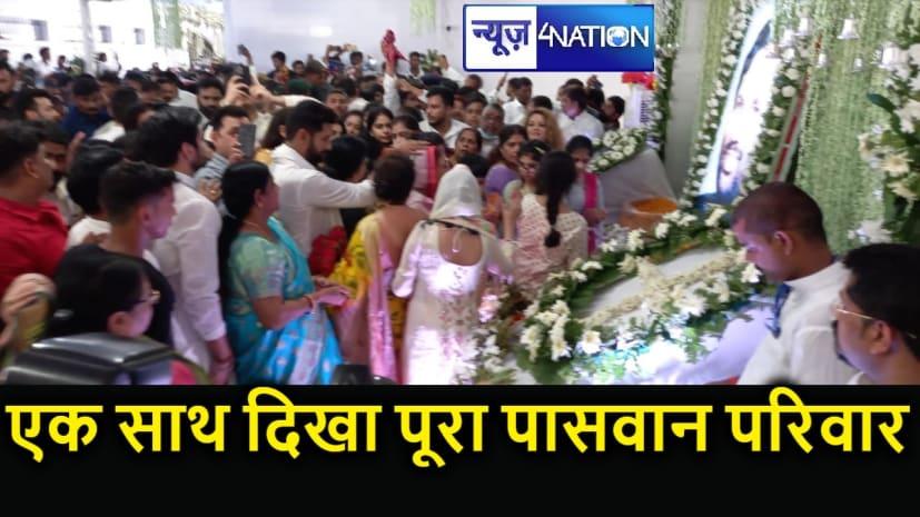 रामविलास की बरसी पर लंबे समय बाद साथ दिखा पूरा पासवान परिवार, पशुपति की आंखों से छलके आंसू